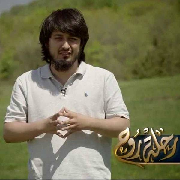 برنامج : رحلة روح (2013)
