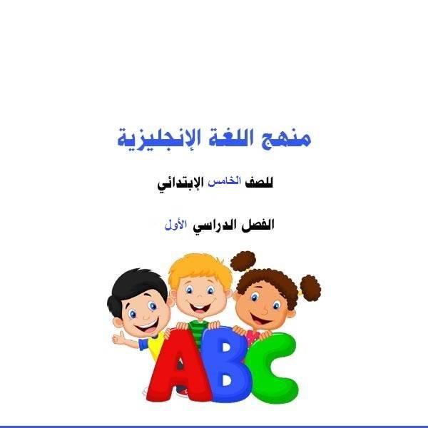 منهج اللغة الإنجليزية - الصف الخامس الإبتدائي - الفصل الدراسي الأول