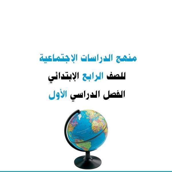 الدراسات الإجتماعية - للصف الرابع الإبتدائي - الفصل الدراسي الأول