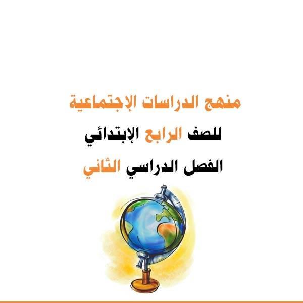 الدراسات الإجتماعية - الصف الرابع الإبتدائي - الفصل الدراسي الثاني