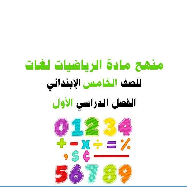 مادة الرياضيات لغات - MATH للصف الخامس الإبتدائي - الفصل الدراسي الأول