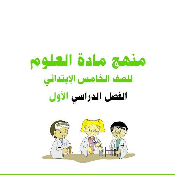علوم - الصف الخامس الإبتدائي - الفصل الدراسي الأول