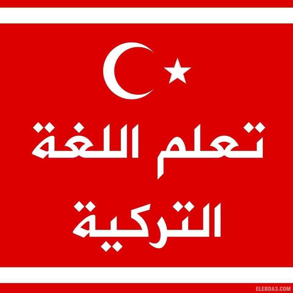 تومر A1 تعليم اللغة التركية المستوى الأول