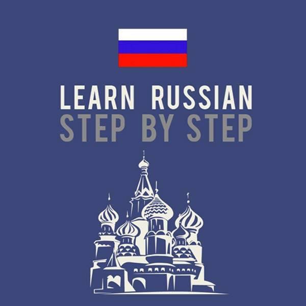 اللغة الروسية