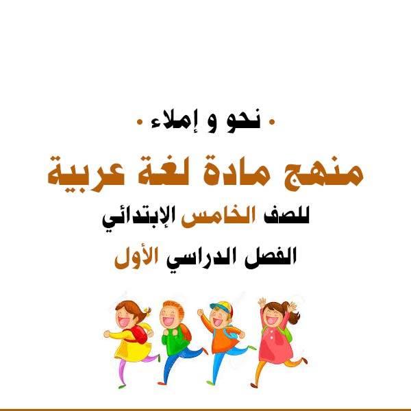 نحو و إملاء - لغة عربية - الصف الخامس الإبتدائي - الفصل الدراسي الثاني