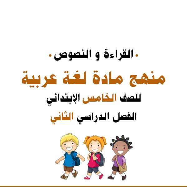 القراءة و النصوص - لغة عربية - الصف الخامس الإبتدائي - الفصل الدراسي الثاني