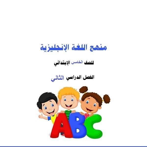 لغة إنجليزية - الصف الخامس الإبتدائي - الفصل الدراسي الثاني