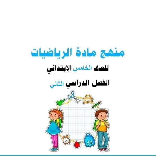 رياضيات - الصف الخامس الإبتدائي - الفصل الدراسي الثاني