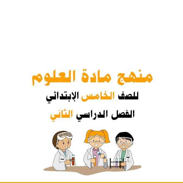علوم - الصف الخامس الإبتدائي - الفصل الدراسي الثاني