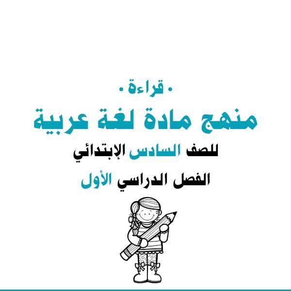 قراءة - منهج لغة عربية - الصف السادس الإبتدائي - الفصل الدراسي الأول