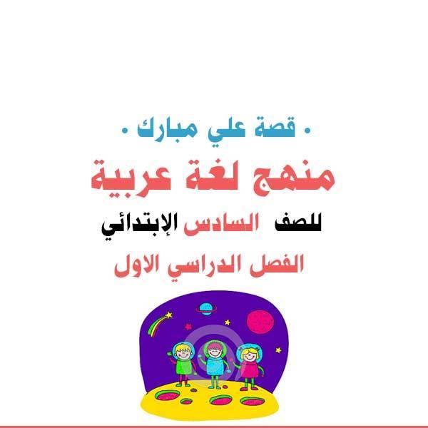 قصة علي مبارك - منهج لغة عربية - الصف السادس الإبتدائي - الفصل الدراسي الأول