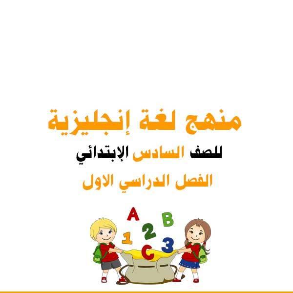 لغة إنجليزية - الصف السادس الإبتدائي - الفصل الدراسي الأول