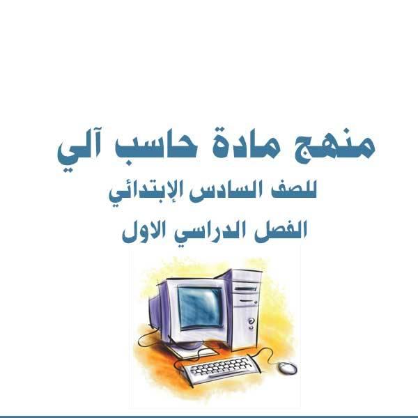 حاسب آلي - الصف السادس الإبتدائي - الفصل الدراسي الأول