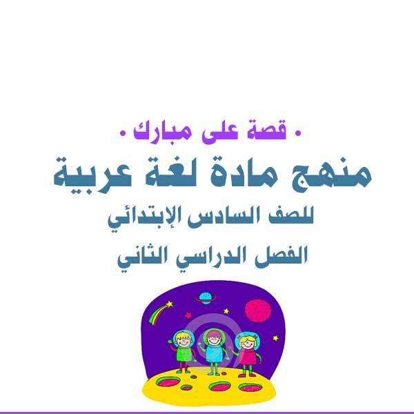 قصة على مبارك - الصف السادس الإبتدائي - الفصل الدراسي الثاني