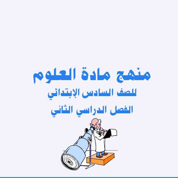 منهج العلوم - الصف السادس الإبتدائي - الفصل الدراسي الثاني