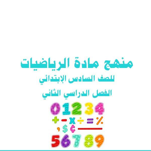 منهج الرياضيات - الصف السادس الإبتدائي - الفصل الدراسي الثاني