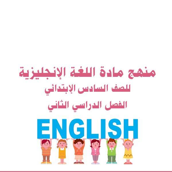 منهج اللغة الإنجليزية - الصف السادس الإبتدائي - الفصل الدراسي الثاني
