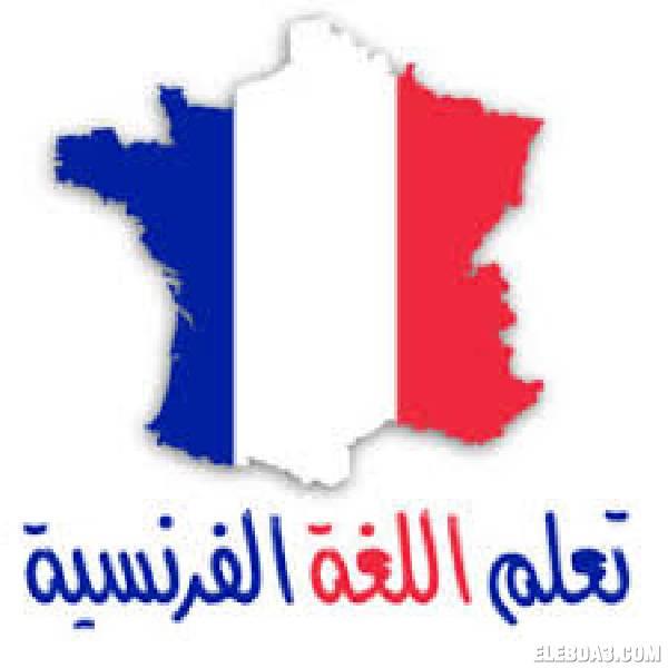 تعلم اللغة الفرنسية المستوى الاول A1-A2