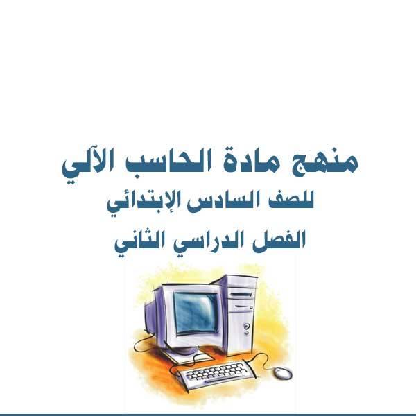 الحاسب الآلي - الصف السادس الإبتدائي - الفصل الدراسي الثاني