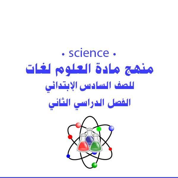 العلوم لغات - science - الصف السادس الإبتدائي - الفصل الدراسي الثاني
