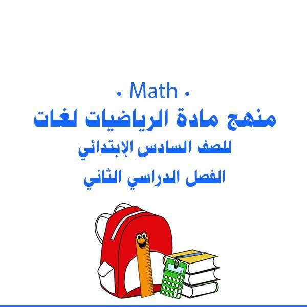 الرياضيات لغات - math - للصف السادس الإبتدائي - الفصل الدراسي الثاني