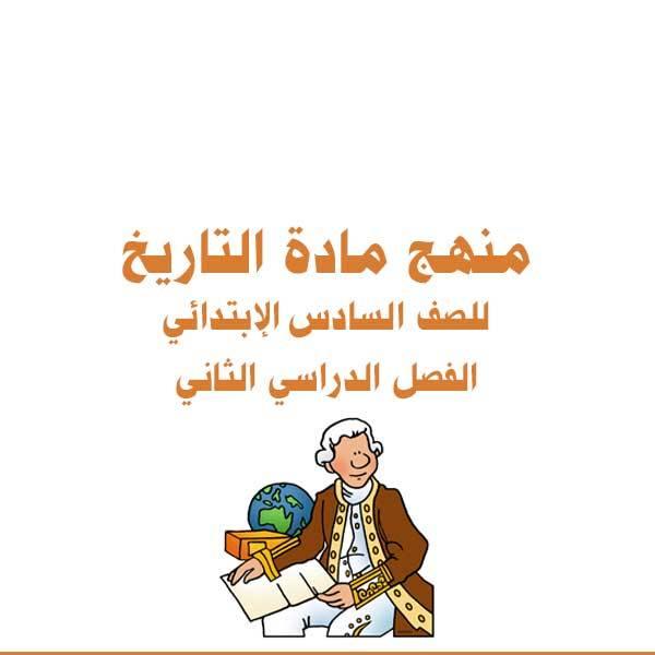 التاريخ - الصف السادس الإبتدائي - الفصل الدراسي الثاني