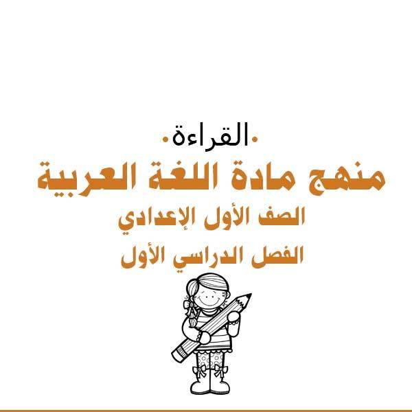 القراءة - الصف الأول الإعدادي - الفصل الدراسي الأول
