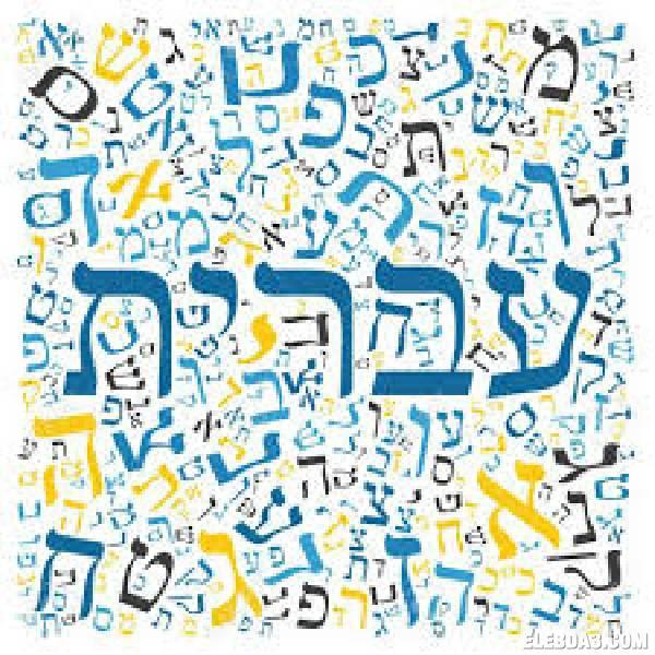 كورس اللغة العبرية
