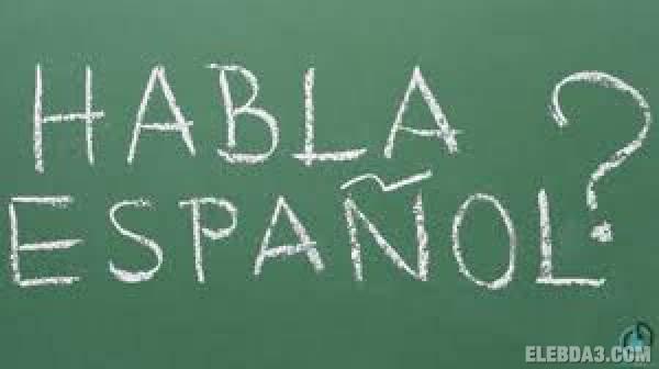 تعلم اللغة الاسبانية من البداية