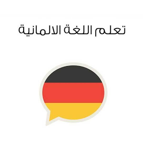 إمتحانات -تدريب على نماذج إمتحانات اللغة الألمانية – Deutsche Examen