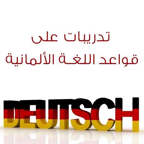 تدريبات على قواعد اللغة الألمانية - تدريبات على الدروس- Übungen