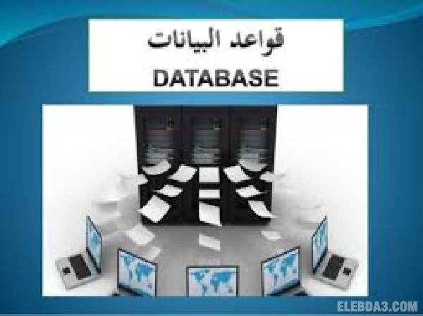 اسرار قواعد البيانات