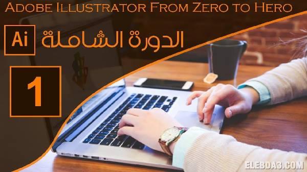 دورة ادوبي اليستريتور من الصفر الى الاحتراف Adobe Illustrator