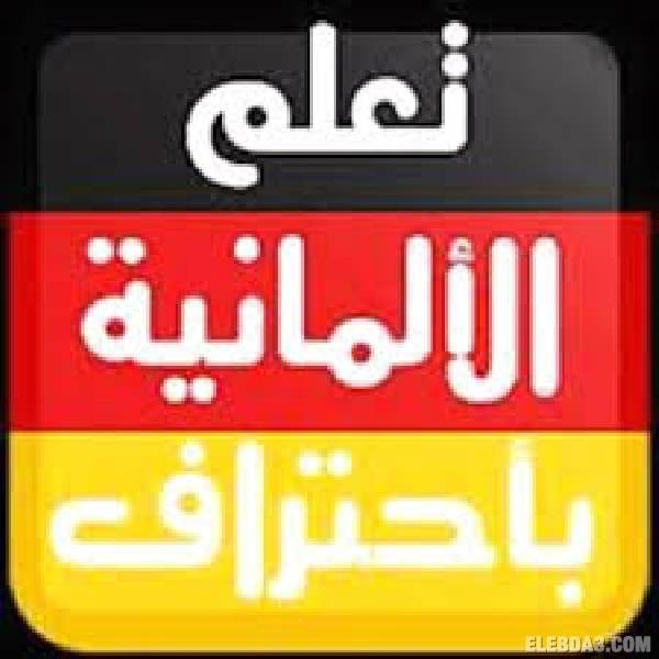 A2 - A1 قائمة دروس اللغة الألمانية