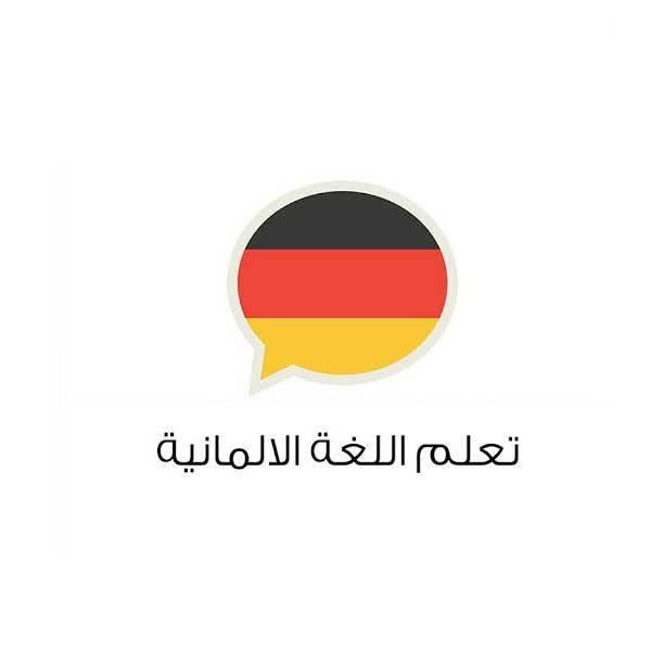 كورس اللغه الالمانيه – الدارين
