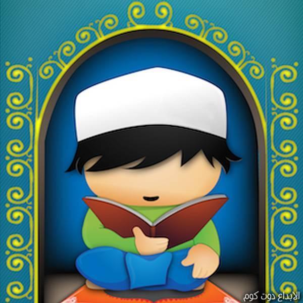 تعليم الاطفال احاديث النبي صلي الله عليه وسلم
