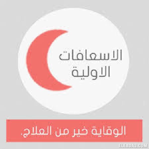 الاسعافات الاولية باللغة العربية