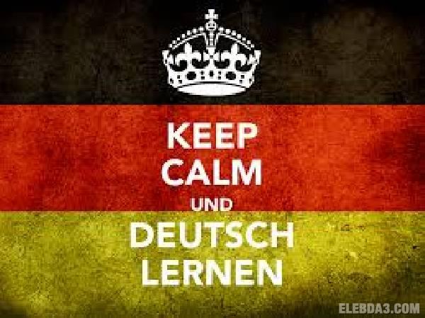 تعليم اللغة الألمانية و القواعد - Deutsch lernen