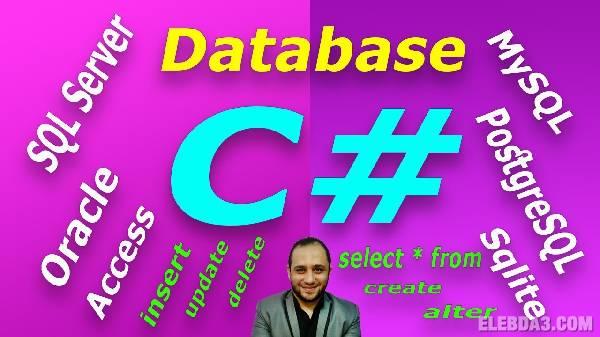 C# Database سي شارب و قواعد البيانات DB | ADO.NET