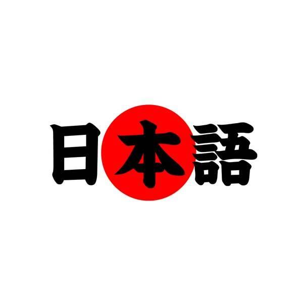 اللغه اليابانيه