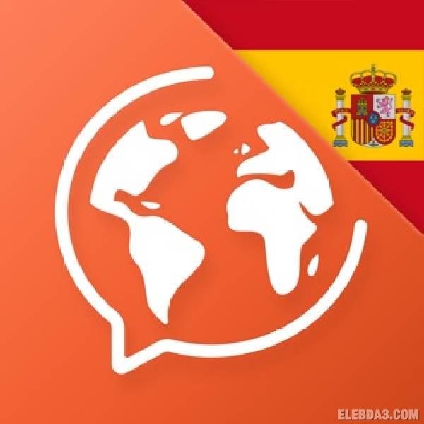 كورس اللغة الاسبانية