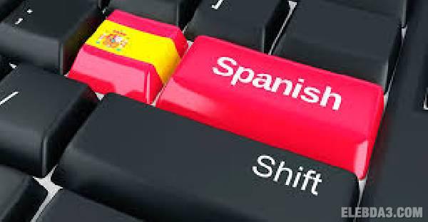 تعلم اللغة الاسبانية- مستوى مبتدي