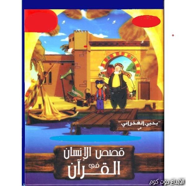 قصص الإنسان في القرآن