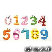 تعليم الارقام العربية للاطفال