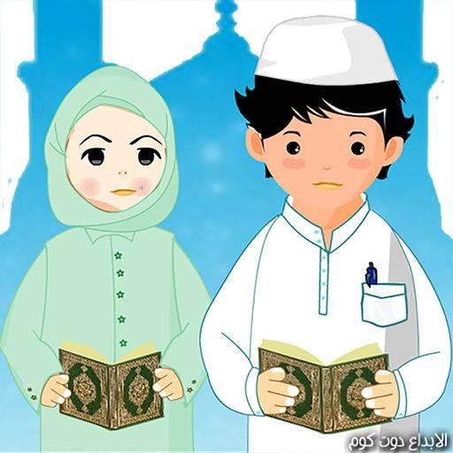 تعليم القرآن الكريم للأطفال