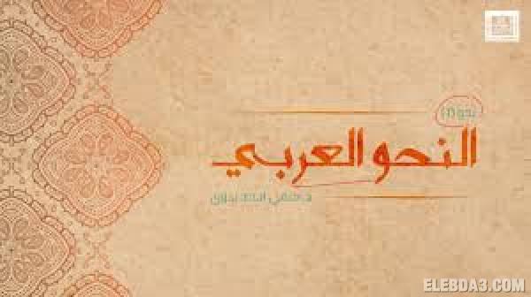 النحو العربي