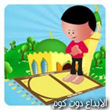 تعليم الاذكار النبوية للاطفال