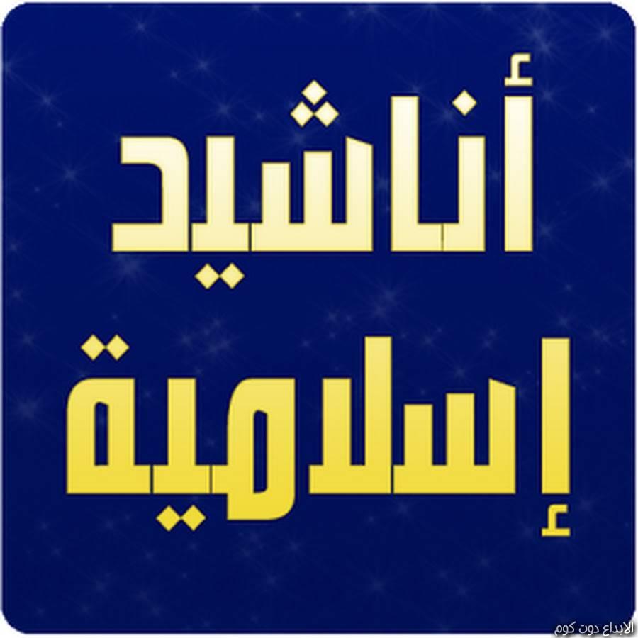 تواشيح إسلامية