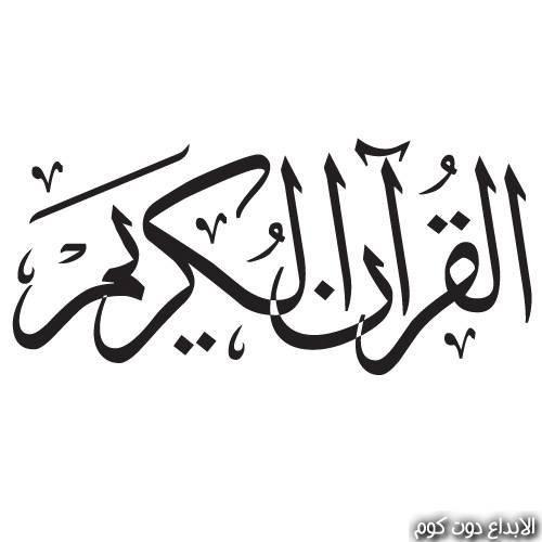 مقاطع سور من القرآن الكريم