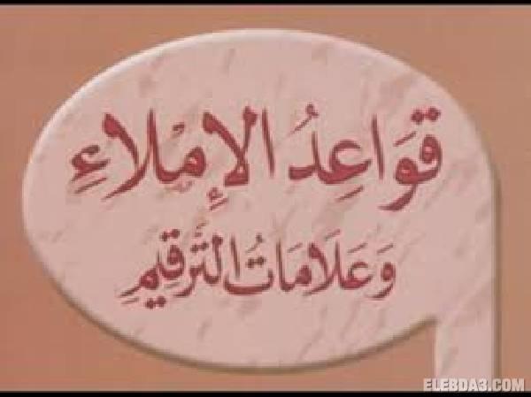 التحرير العربي